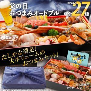 父の日 プレゼント 食べ物 博多久松謹製 父の日おせちプレミアム 2〜3人前 送料無料 メッセージ台...