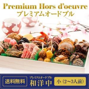 博多久松特製 プレミアムオードブル 和洋中(小)|hisamatsu