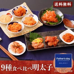 父の日 早割 贅沢明太子 9種食べ比べ 送料無料 父の日ギフト2021 お取り寄せ グルメ おつまみセット めんたいこ 博多 福岡 お土産 お返し ギフト 食品 海鮮|hisamatsu