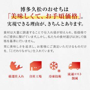 おせち 2021年新春 博多久松 超特大洋和折衷 本格おせち 西新 超特大 1段重・おせち料理 全60品 6人前-7人前 おせち予約 冷凍|hisamatsu|13
