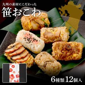 母の日 早割 母の日ギフト2021 九州 おこわ 食べ比べ 6種12個セット 博多久松  プレゼント 送料無料 和牛 うなぎ 鶏 鯛 豚 角煮 きのこ 詰め合わせ|hisamatsu