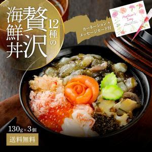母の日 12種の贅沢海鮮丼 送料無料 母の日ギフト2021 メッセージカー ド カーネーション 造花付 hisamatsu