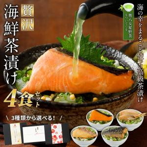 贅沢海鮮茶漬け 4食セット 博多久松 お茶漬けの素 ギフト 銀鮭 ふぐ 鯛 焼さば|hisamatsu