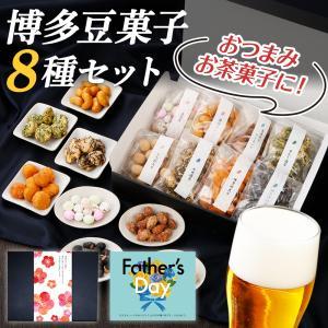 父の日 早割 和菓子 豆菓子 8種 送料無料 父の日カード  お菓子 ナッツ おつまみ 詰め合わせ ...