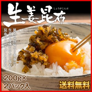 博多久松謹製 生姜昆布 200g×2パック入り 軽減税率対象|hisamatsu