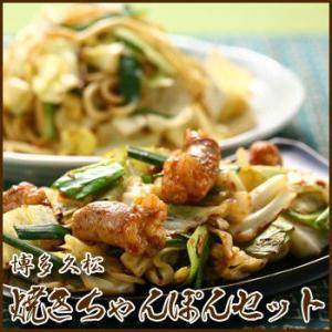 焼ちゃんぽんセット|hisamatsu