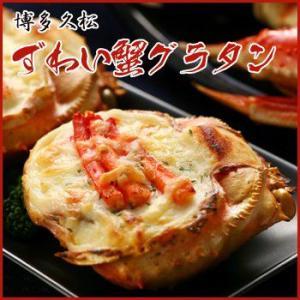 ずわい蟹グラタン 3個入り|hisamatsu