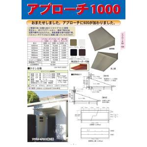 アプローチ1000ガルバ製2100mm長さ後付用キャップ付 |hisashino