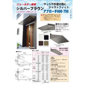 ひさし(ガルバリウム鋼板製) アプローチ600出巾 2100mm間口庇後付用キャップ付|hisashino