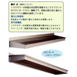 ひさし  スタンダード庇 1545関西間 出巾15寸長さ4.5尺(1650mm)後付用キャップ付|hisashino