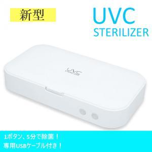 【新型】UVCステアライザー1.2 UV除菌器 紫外線 除菌 専用USBケーブル付き EX-3214 ハシートップイン hiseshop