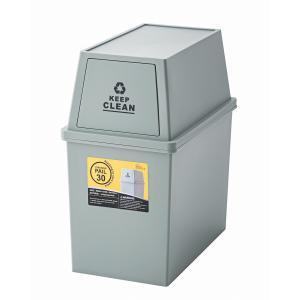 ゴミ箱 30L LFS-760GR ダストボックス 屋外 屋内 スタッキング ポリプロピレン ごみ箱 分別ゴミ箱 キッチン hiseshop