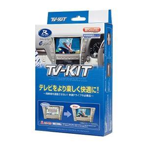 データシステム(Datasystem)テレビキット(切替タイプ) トヨタ/ダイハツディーラーオプションナビ用 TTV164|hiseshop