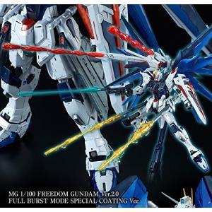 バンダイ MG 1/100 フリーダムガンダム Ver.2.0 フルバーストモード スペシャルコーティングVer.|hiseshop