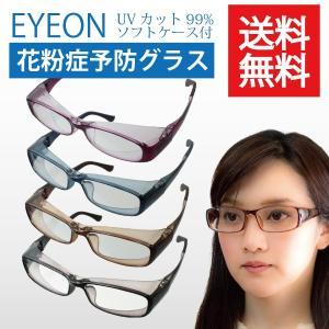 花粉症 防塵 防護メガネ 防曇レンズ UVカット99%以上 ...