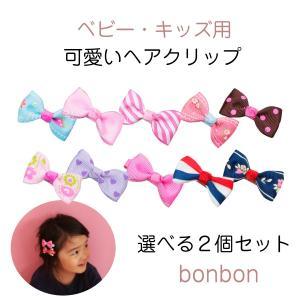 bonbon ヘアクリップ ベビー キッズ リボンタイプ 2個セット ドット柄 チェック柄など ヘアピン 前髪 ミニクリップ 子供