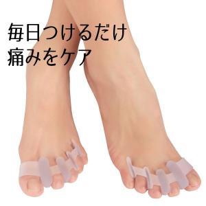フィット感抜群の人気サポーターです。 アーチ型で足指にピッタリフィットします。  痛い外反母趾や足指...