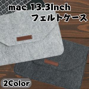 13.3Inch フェルトケース  ノートパソコン インナケース  ウルトラブック Macbook Air MacBook Pro