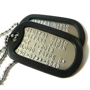 認識票ドッグタグ 2枚組 軍・自衛隊グッズ 現行の凸型打刻|hisyo