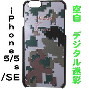 航空自衛隊グッズ デジタル迷彩スマホカバーiPhone5/5s/SE|hisyo