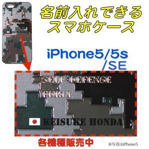 航空自衛隊グッズ ネーム印刷デジタル迷彩スマホカバーiPhone5/5s/SE|hisyo