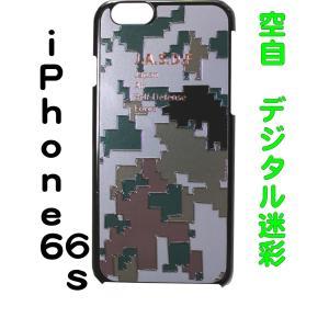 航空自衛隊グッズ デジタル迷彩スマホカバーiPhone6/6s|hisyo