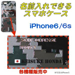 航空自衛隊グッズ ネーム印刷デジタル迷彩スマホカバーiPhone6/6s|hisyo