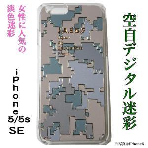 航空自衛隊グッズ 泡色デジタル迷彩スマホカバーiPhone5/5s/SE|hisyo