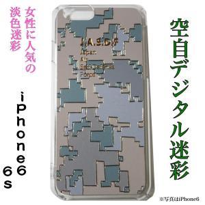 航空自衛隊グッズ 淡色デジタル迷彩スマホカバーiPhone6/6s|hisyo