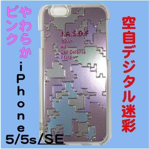 航空自衛隊グッズ ピンク迷彩スマホカバーiPhone5/5s/SE|hisyo