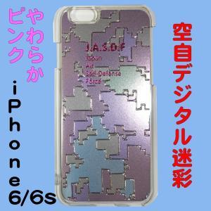 航空自衛隊グッズ ピンク迷彩スマホカバーiPhone6/6s|hisyo