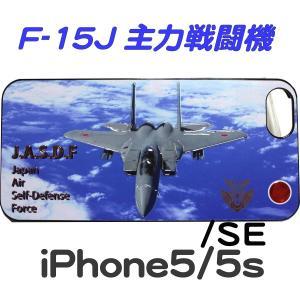 航空自衛隊グッズ F-15EAGLEスマホカバーiPhone5/5s/SE|hisyo