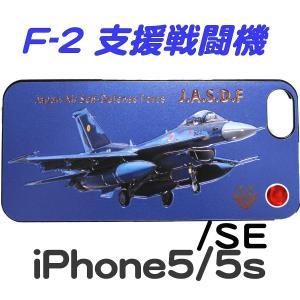 航空自衛隊グッズ F-2スマホカバーiPhone5/5s/SE|hisyo