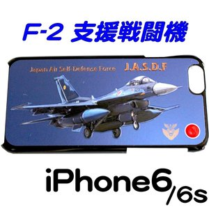 航空自衛隊グッズ F-2スマホカバーiPhone6/6s |hisyo