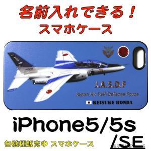航空自衛隊グッズ ネーム印刷ブルーインパルススマホカバーiPhone5/5s/SE|hisyo
