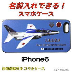 航空自衛隊グッズ ネーム印刷ブルーインパルススマホカバーiPhone6/6s|hisyo