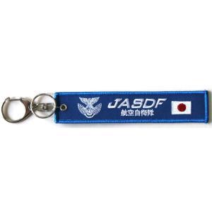 JASDF 航空自衛隊 刺繍キーホルダー|hisyo