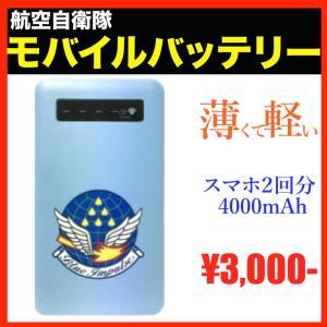 航空自衛隊グッズ ブルーインパルス充電器|hisyo