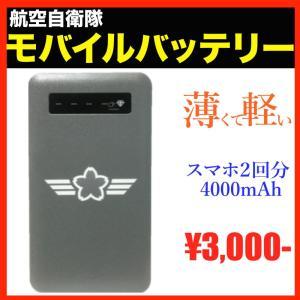 航空自衛隊グッズ 補給品マーク充電器|hisyo
