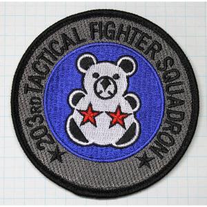 航空自衛隊グッズ  千歳基地 203飛行隊  ワッペン・パッチ クマ|hisyo
