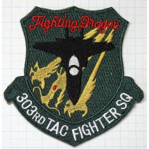 航空自衛隊グッズ  小松基地 303飛行隊 F−15 マーク (緑)ワッペン・パッチ|hisyo