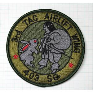 航空自衛隊グッズ  美保基地 第1輸送航空隊403飛行隊 ロービジワッペン・パッチ|hisyo