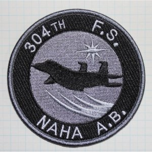 航空自衛隊那覇基地 304飛行隊 NAHA A.B(ロービジ)ワッペン・パッチ hisyo