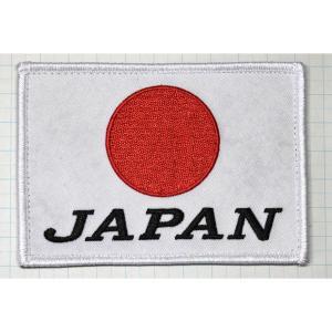 自衛隊グッズ 日本国 国旗 日の丸JAPAN(大)ワッペン・パッチ|hisyo
