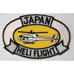 自衛隊グッズ JAPAN HELI FLIGHTワッペン・パッチ|hisyo