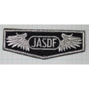 自衛隊グッズ 航空自衛隊章JASDFワッペン・パッチ|hisyo