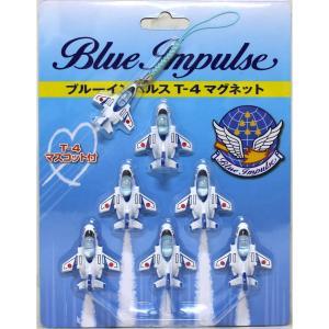 航空自衛隊グッズ ブルーインパルス ストラップ付きマグネット|hisyo