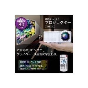 【送料無料】ZOX・ゾックス 持ち運び楽々小型軽量LEDコンパクトプロジェクター ZB-G255