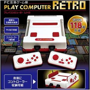 ゲーム118種内蔵 プレイコンピューター...