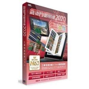 【送料無料】ルクレ 工事写真管理ソフト 蔵衛門御用達2020 Standard GS20-N1
